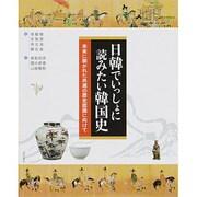 日韓でいっしょに読みたい韓国史―未来に開かれた共通の歴史認識に向けて [単行本]