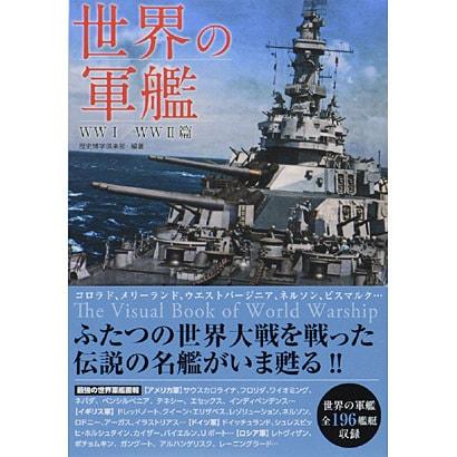 世界の軍艦―WW1/WW2篇(竹書房文庫) [文庫]