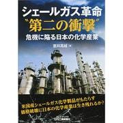 """シェールガス革命""""第二の衝撃""""―危機に陥る日本の化学産業(B&Tブックス) [単行本]"""