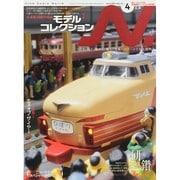N (エヌ) 2014年 04月号 [雑誌]