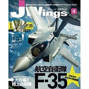 J Wings (ジェイウイング) 2014年 04月号 [雑誌]