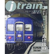 j train (ジェイトレイン) 2014年 04月号 [雑誌]