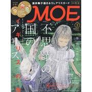 MOE (モエ) 2014年 03月号 [雑誌]