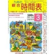 九州の綜合時間表 2014年 03月号 [雑誌]