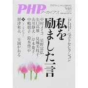 PHPアーカイブス 2014年 04月号 [雑誌]
