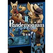パンデモニウム ―魔術師の村―<2>(IKKI COMIX) [コミック]