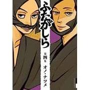 ふたがしら<4>(IKKI COMIX) [コミック]