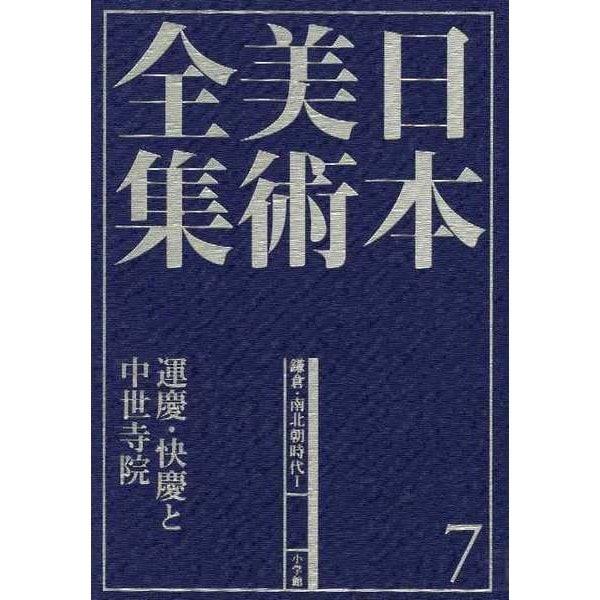 日本美術全集〈7〉運慶・快慶と中世寺院時代―鎌倉・南北朝時代1 [全集叢書]