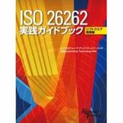 ISO26262実践ガイドブック ソフトウエア開発編 [単行本]