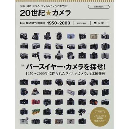 20世紀 カメラ [ムックその他]