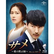サメ ~愛の黙示録~ Blu-ray SET2