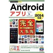 Androidアプリ完全(コンプリート)大事典〈2014年版〉(今すぐ使えるかんたんPLUS) [単行本]
