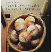 「ちょっとのイースト」で作るまるパンとベーグルの本-バターも卵も使わない。(生活シリーズ) [ムックその他]