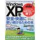 Windows XPを安全・快適に使い続けるための本(超トリセツ) [単行本]