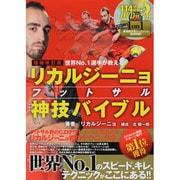 世界No.1選手が教えるリカルジーニョ フットサル神技バイブル 増補改訂版 (FUTSAL NAVI SERIES+〈05〉) [単行本]