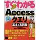 すぐわかるAccessクエリ 基本と実践技―Access 2013/2010/2007(すぐわかるシリーズ) [単行本]