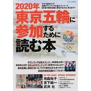 2020年東京五輪に参加するために読む本 [ムックその他]
