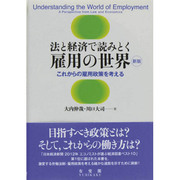 法と経済で読みとく雇用の世界―これからの雇用政策を考える 新版 [単行本]