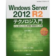 Windows Server 2012 R2テクノロジ入門―さらに進化したOSの新機能・機能強化の全貌(TechNet ITプロシリーズ) [単行本]