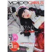 B.L.T. VOICE GIRLS Vol.17 TOKYO NEWS MOOK [ムックその他]