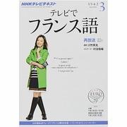 NHK テレビでフランス語 2014年 03月号 [雑誌]