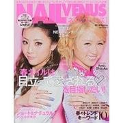 NAIL VENUS (ネイルヴィーナス) 2014年 04月号 [雑誌]