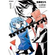 カゲロウデイズ 1 改定版 (MFコミックス ジーンシリーズ) [コミック]