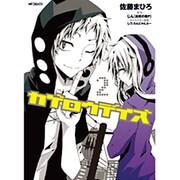 カゲロウデイズ 2 改定版 (MFコミックス ジーンシリーズ) [コミック]