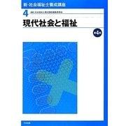 現代社会と福祉 第4版 (新・社会福祉士養成講座〈4〉) [単行本]