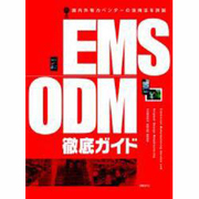 EMS/ODM徹底ガイド [単行本]