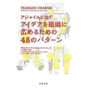 Fearless Change―アジャイルに効くアイデアを組織に広めるための48のパターン [単行本]