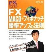 FX MACD+フィボナッチ勝率アップの法則(FXチャート分析マスターブック) [単行本]