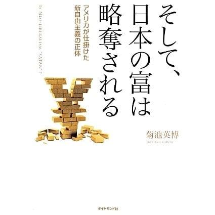 そして、日本の富は略奪される―アメリカが仕掛けた新自由主義の正体 [単行本]