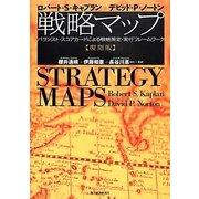 戦略マップ―バランスト・スコアカードによる戦略策定・実行フレームワーク 復刻版 [単行本]