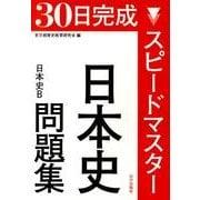 スピードマスター日本史問題集日本史B-30日完成 [単行本]