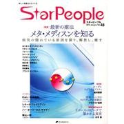 Star People 48 [ムックその他]
