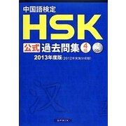 中国語検定HSK公式過去問集 4級〈2013年度版〉 [単行本]