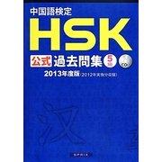 中国語検定HSK公式過去問集 5級〈2013年度版〉 [単行本]