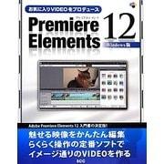 お気に入りVIDEOをプロデュース Premiere Elements 12 Windows版 [単行本]