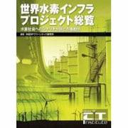 世界水素インフラプロジェクト総覧 [単行本]