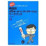 前田式!韓国語4色ボールペンディクテーションワークブック [単行本]