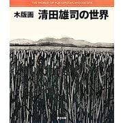木版画 清田雄司の世界 [単行本]
