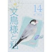 文鳥様と私 14(LGAコミックス) [コミック]