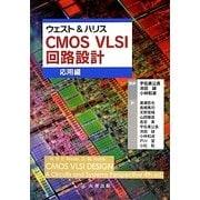 ウェスト&ハリス CMOS VLSI回路設計 応用編 [単行本]