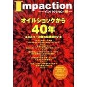 インパクション 193(2014) [単行本]