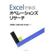 Excelで学ぶオペレーションズリサーチ [単行本]