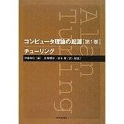 コンピュータ理論の起源〈第1巻〉チューリング [単行本]