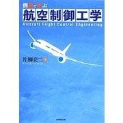 例題で学ぶ航空制御工学 [単行本]
