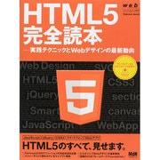 web creators特別号 HTML5完全読本-実践テクニックとWebデザインの最新動向 [ムックその他]