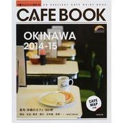 沖縄カフェブック2014-15 [ムックその他]